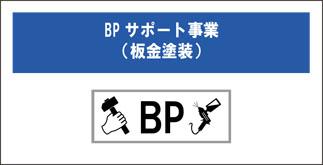 BPサポート事業