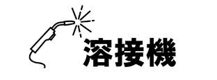 ホイールマスターロゴ